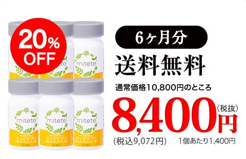 6ヶ月分送料無料20%OFF 8,400円(税抜)