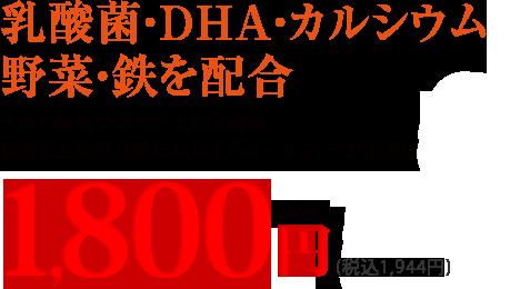 乳酸菌(クリタパス菌KT-11株)・DHA・カルシウム・野菜・鉄を配合!新規購入者に限り送料無料1,800円(税抜)
