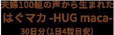 夫婦100組の声から生まれたはぐマカ-HUG maca- 30日分/1日4粒目安