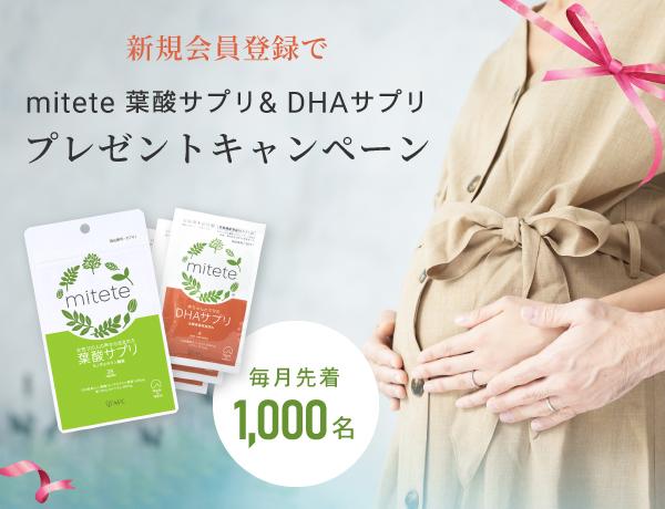 新規会員登録でmitete葉酸サプリ&DHAサプリプレゼントキャンペーン