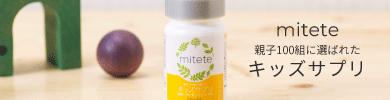 miteteキッズサプリ