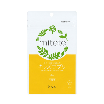 mitete キッズサプリ お試し7日分(親子100組が選んだキッズサプリ)