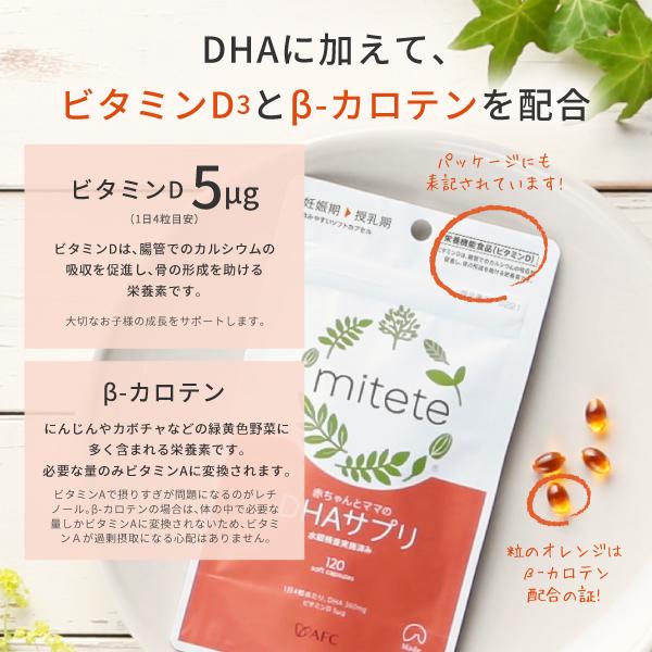 DHAに加えてビタミンD、βカロテンを配合
