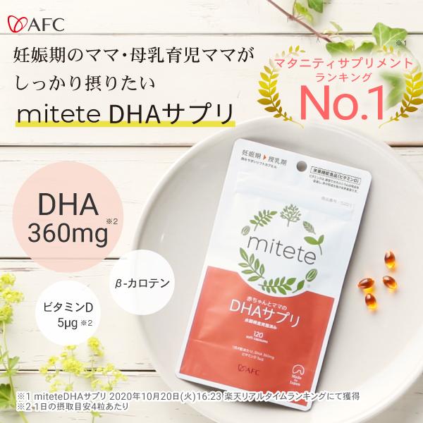 妊娠期のママ・母乳育児ママがしっかり摂りたいmiteteDHAサプリ