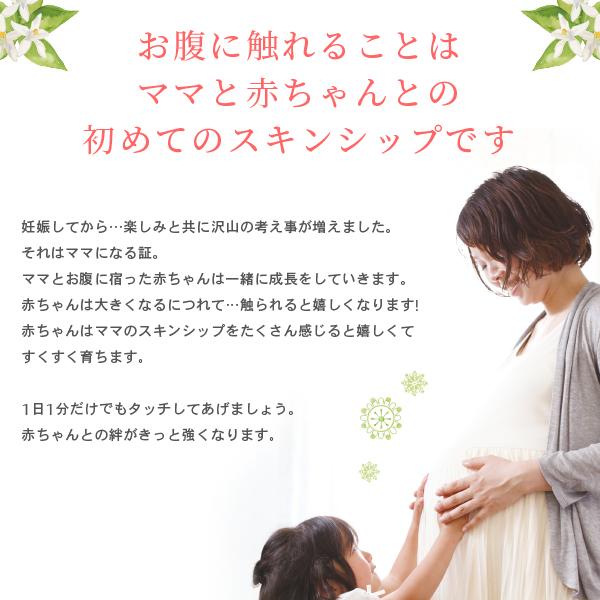 お腹に触れることはママと赤ちゃんとの初めてのスキンシップです