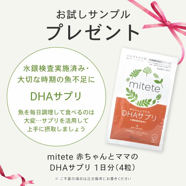 mitete赤ちゃんとママのDHAサプリサンプルプレゼント