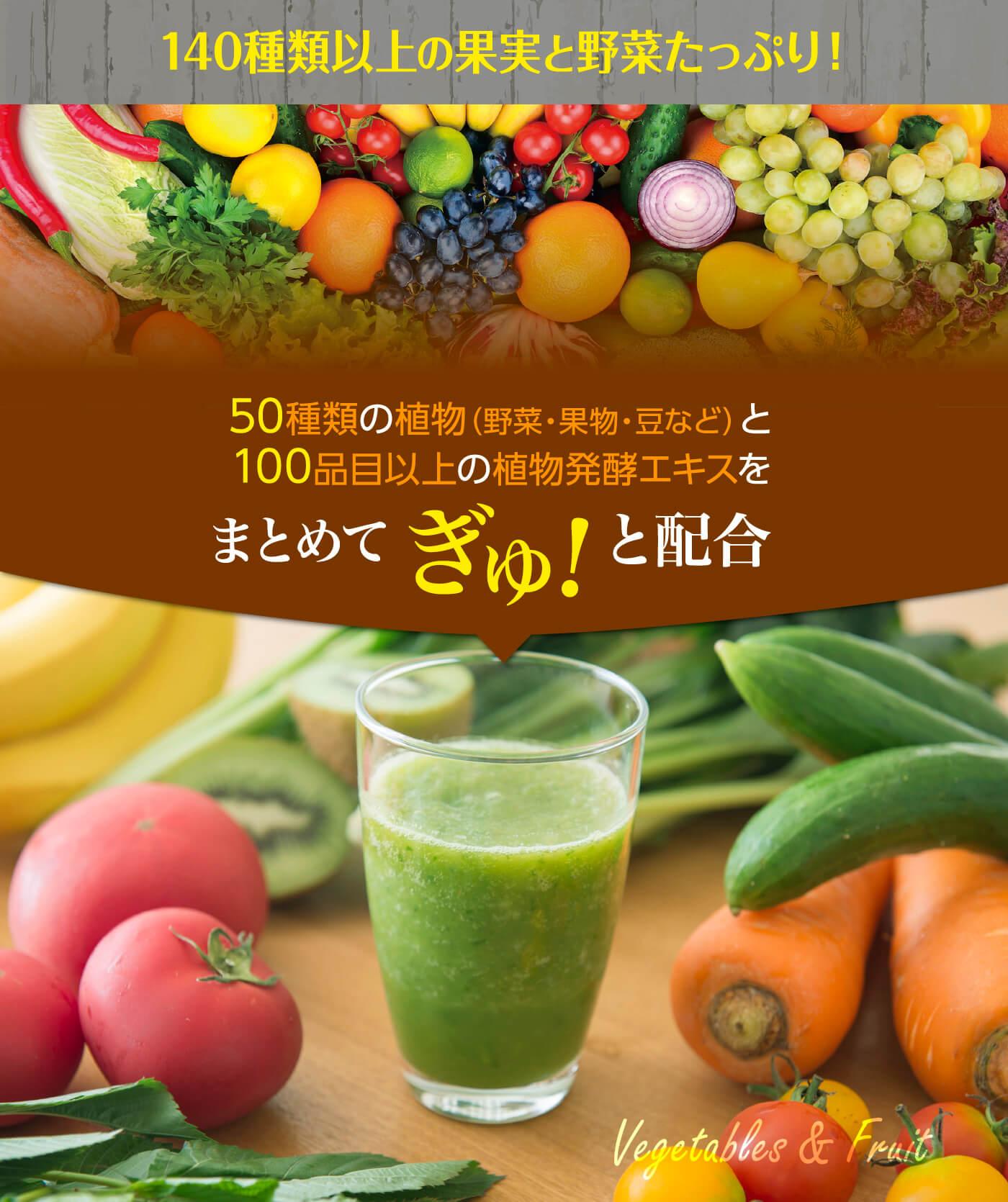140種類以上の野菜と果実たっぷり