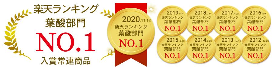 楽天ランキング葉酸部門NO.1入賞常連商品